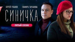 Русский сериал Синичка 5 сезон 1 серия. детектив. 2021. ТВЦ. Анонс и дата выхода